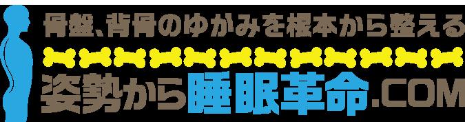 姿勢から睡眠革命.com