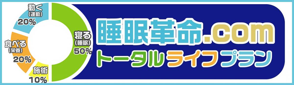 睡眠革命.com トータル ライフ プラン