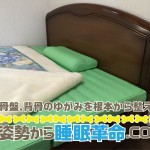 睡眠環境を整えてると、つらい体がどんどん元気になる。 全国4,000のカイロ施術院では当たり前!ゆがみ直しの極意を教えます!