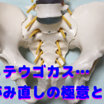 「シメテウゴカス…」 これが骨盤のゆがみ直しの神髄!