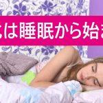 老化は睡眠から始まる!だから最高のアンチエイジングは質の高い睡眠から!