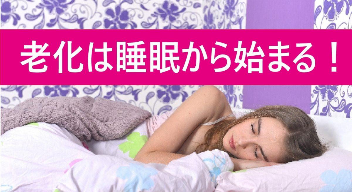 老化は睡眠から始まる!